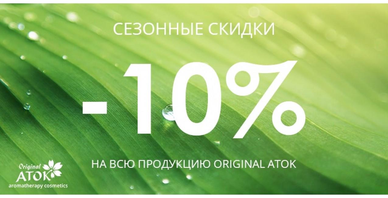 Скидки | Купить АТОК в Украине | Original ATOK